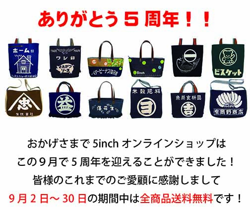 5inchonlineshop