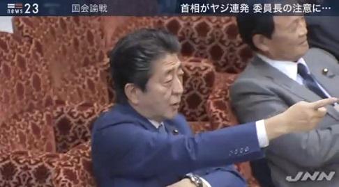 首相 ヤジ