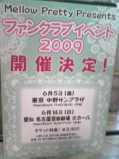 ファンクラブイベント情報.JPG