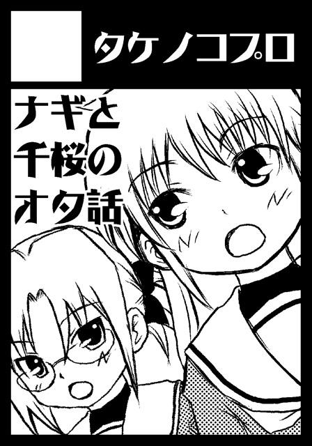 コミックマーケット77 タケノコプロ サークルカット