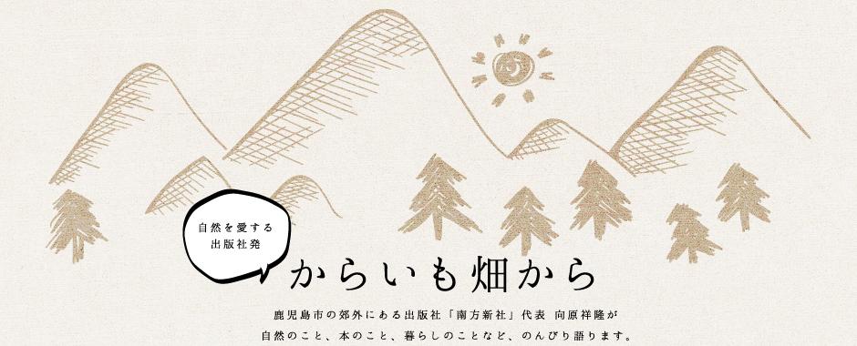 鹿児島市の郊外にある出版社「南方新社」代表 向原祥隆が自然のこと、本のこと、暮らしのことなど、のんびり語ります。