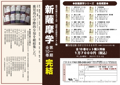 鹿児島純心女子大学編・新薩摩学シリーズ第1期全10巻