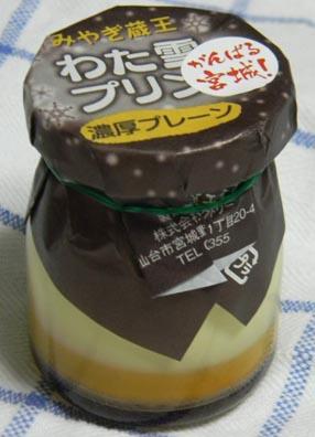watayuki1
