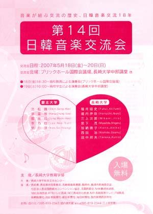 第14回日韓音楽交流会
