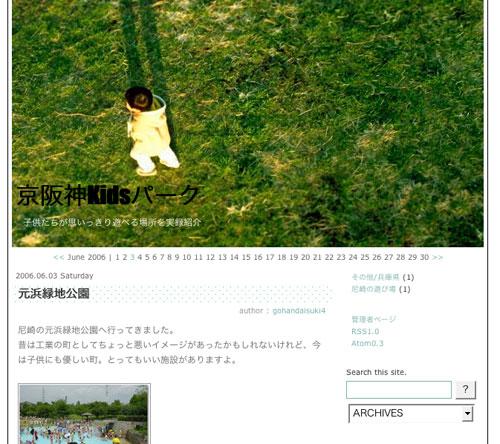 京阪神KidsPark