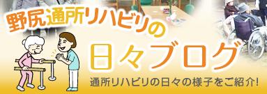 野尻通所リハビリの日々ブログ