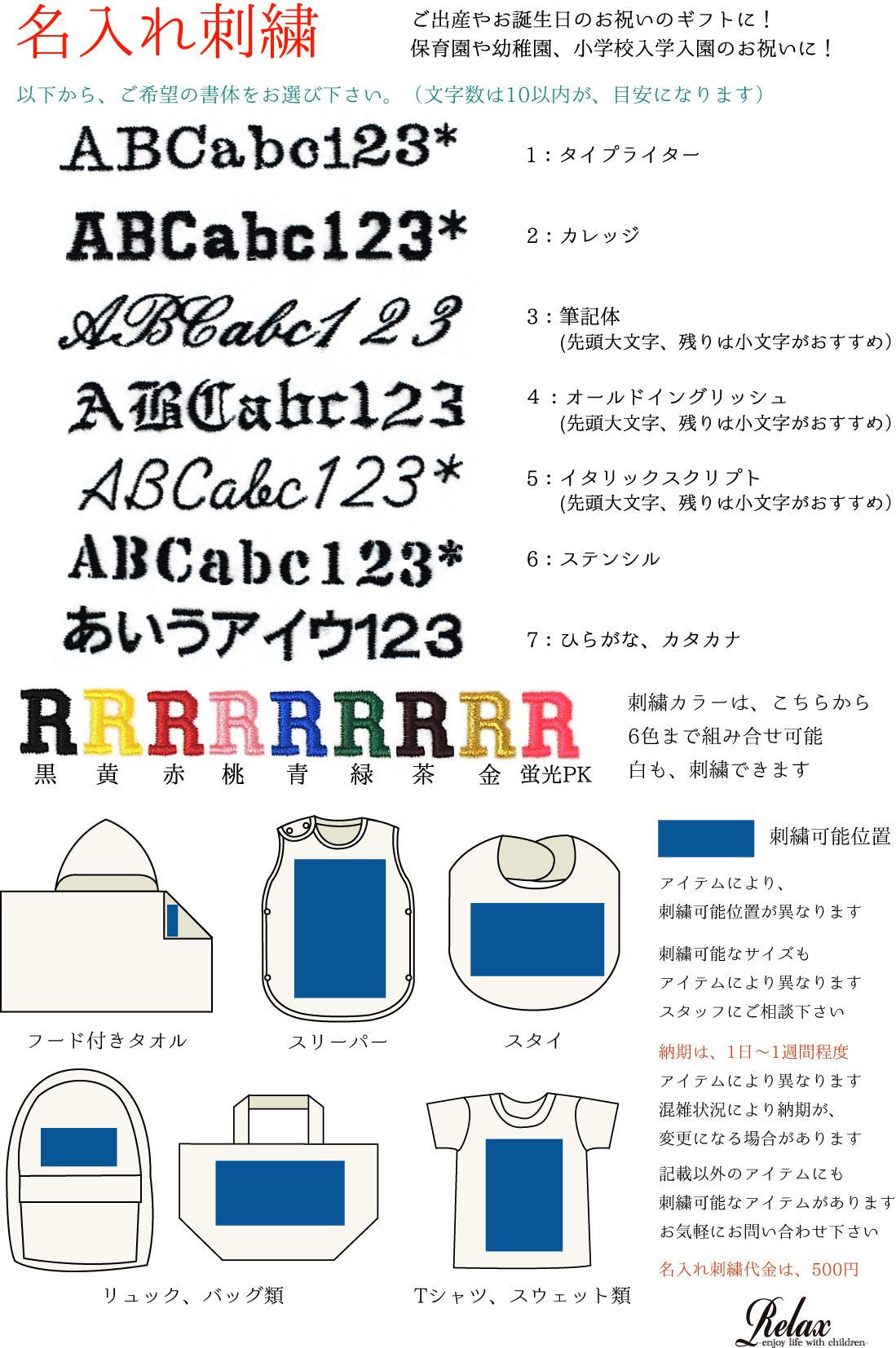 名入れ刺繍フライヤー.jpg