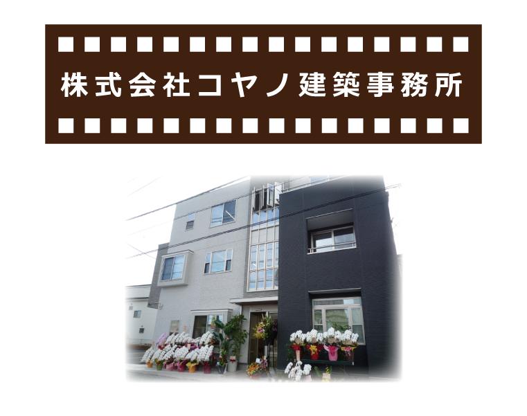 コヤノ建築事務所外観