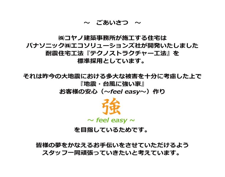 コヤノ建築事務所ごあいさつ