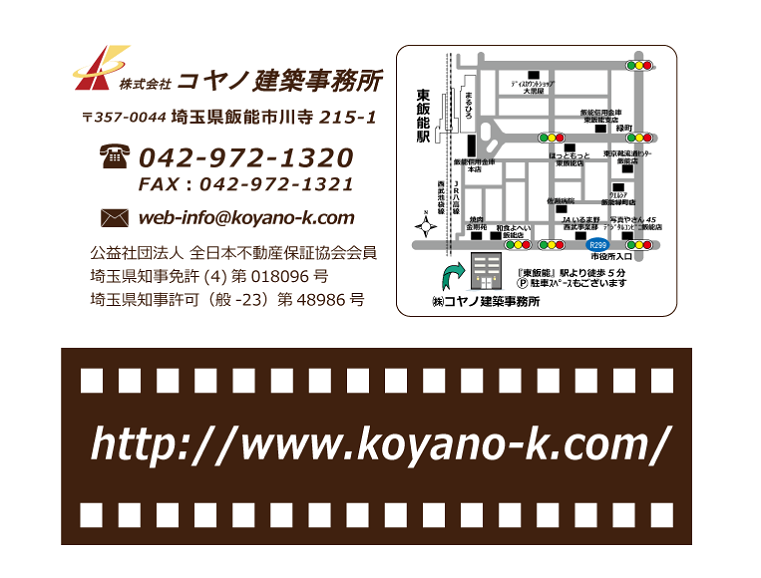 コヤノ建築事務所住所、地図