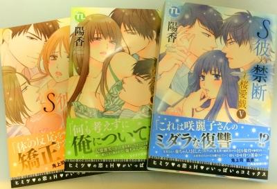 S彼×禁断 3〜5巻