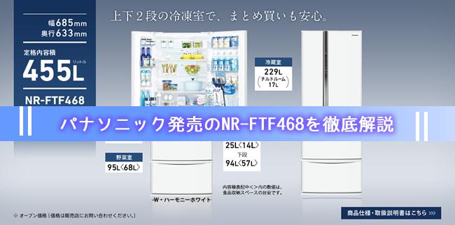 2014年最新機種NR-FTF468