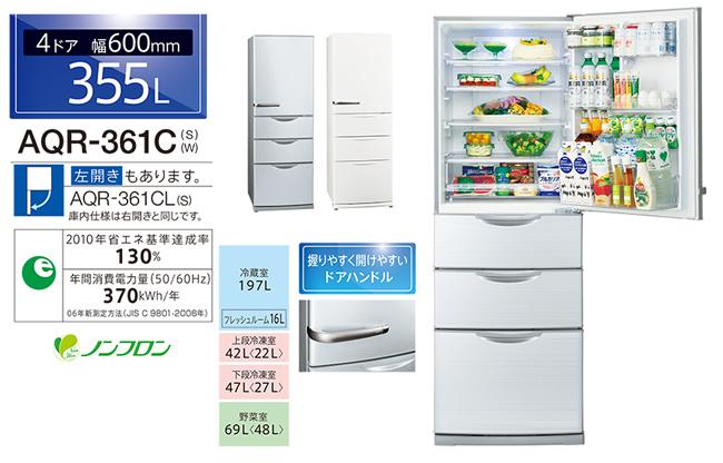 おすすめ冷蔵庫AQR-361C