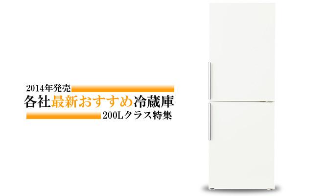 2014年最新おすすめ冷蔵庫特集