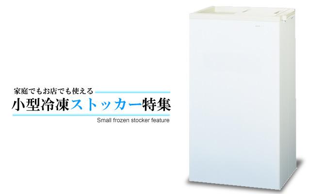 小型冷凍ストッカー特集