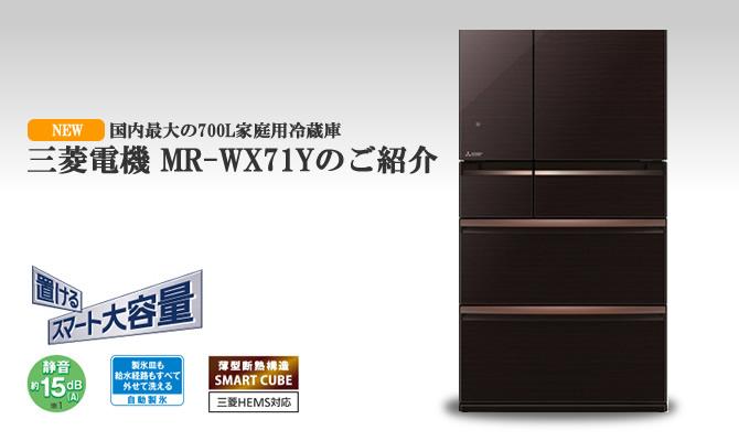 国内最大の三菱700L冷蔵庫