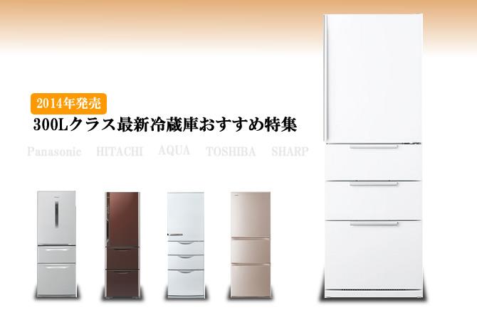 2014年300L最新おすすめ冷蔵庫