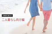 冷蔵庫の選び方 / 二人暮らし向け編