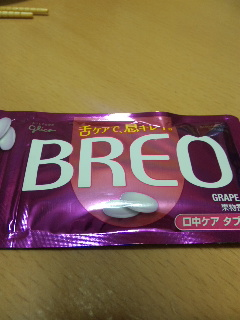 BREOパッケージ