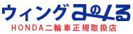 ウイングみのる-ホンダ二輪正規取扱店