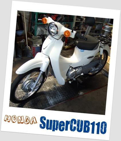 SuperCUB110。