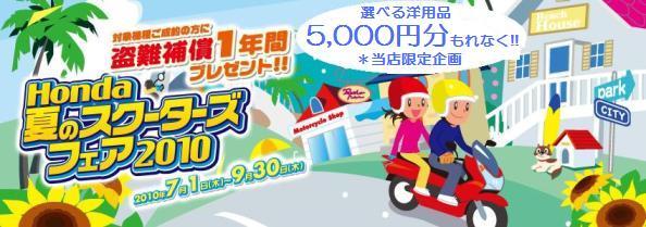 HONDA夏のスクーターズフェア開催中!!
