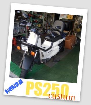 PS250カスタム。