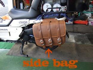 サイドバッグ。