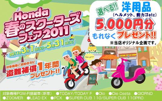 ホンダ2011春のスクーターズフェア開催中!!