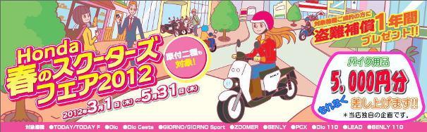 2012ホンダ春のスクーターズフェア!