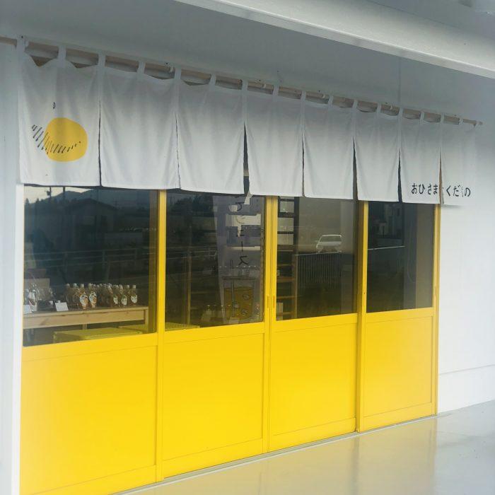 鹿児島のみかん、安納芋、巨峰を販売、おひさまとくだものの実店舗