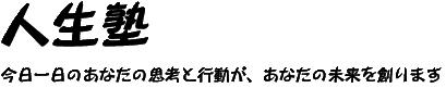 人生塾 リンク