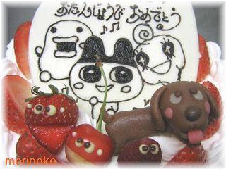 ヒミツのバースデーケーキ