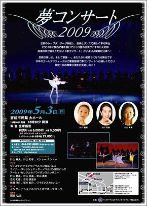 夢コンサート2009公演情報