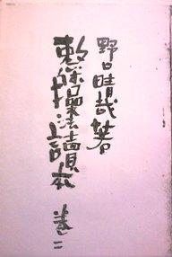 整体操法読本(巻二)