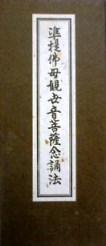 醍醐寺の准胝観音念誦法次第