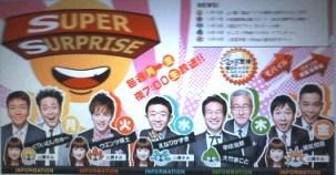 日本テレビ スーパーサプライズ