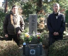 松本道別翁の奥津城にて