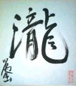 川島金山の今年の一文字