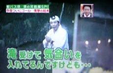 スーパーサプライズ・等々力滝行01