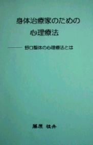 藤原桂舟著「身体治療家のための心理療法」