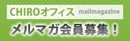 【イトウカイロプラクティックオフィス】メルマガ会員募集!