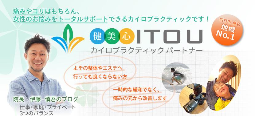 ITOUカイロプラクティック パートナー 公式ブログ