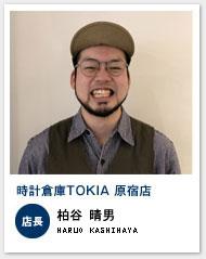 時計倉庫TOKIA原宿店 店長