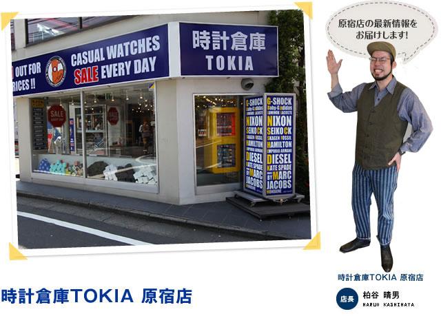 時計倉庫TOKIA原宿店
