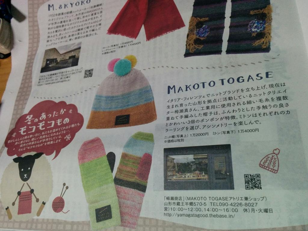 5fc5db50b1bad Knit Creator MAKOTO TOGASE blog