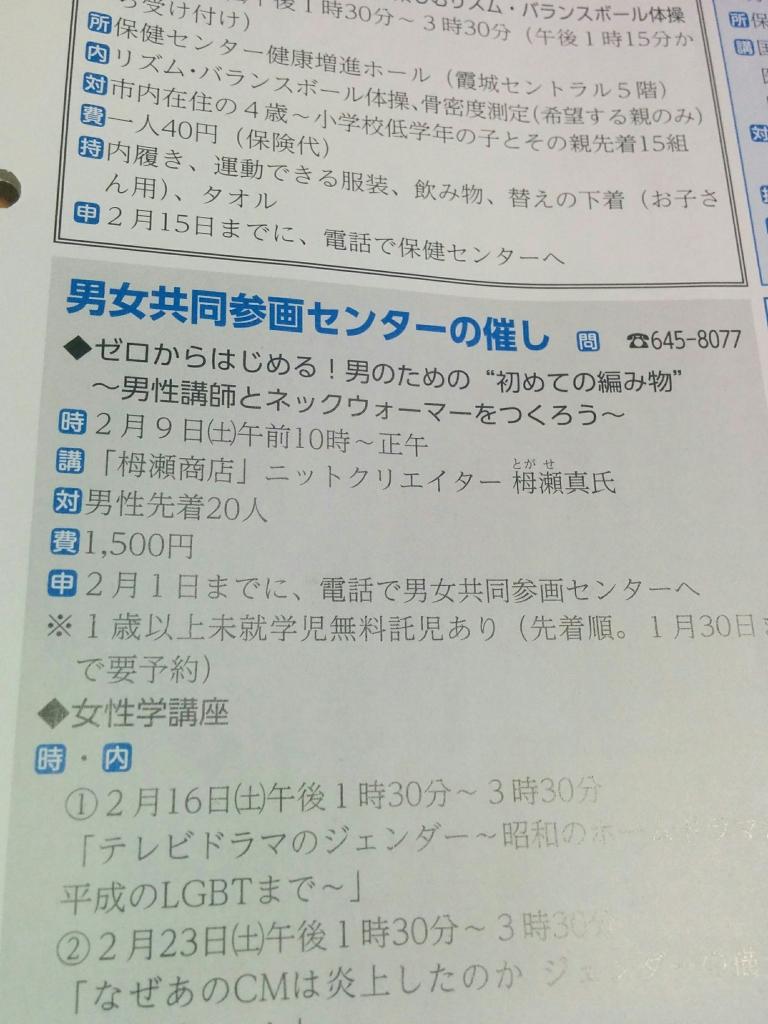 46df49385b Knit Creator MAKOTO TOGASE blog