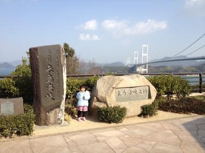 瀬戸大橋〜