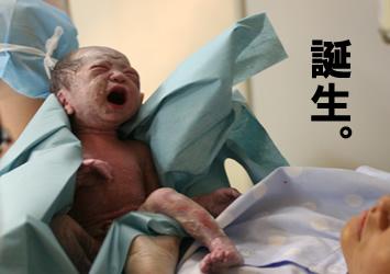 2人目出産(誕生)