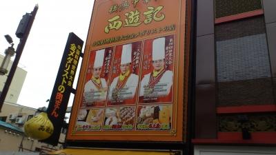 中華街の金メダリストの肉まん